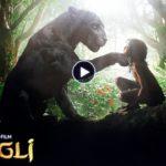Recensie - Mowgli (2018)